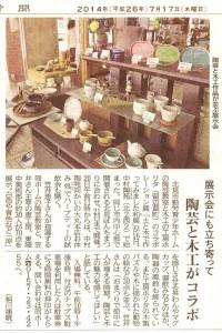 陶芸と木工がコラボ 工房ホリタ