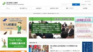 商工会議所トップページ画像