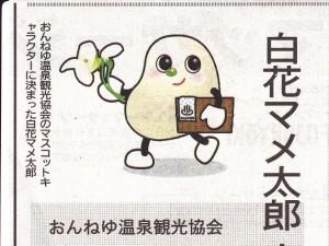 おんねゆ温泉観光協会のマスコットキャラクター 白花豆太郎