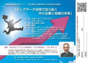 29.07.06-seminar