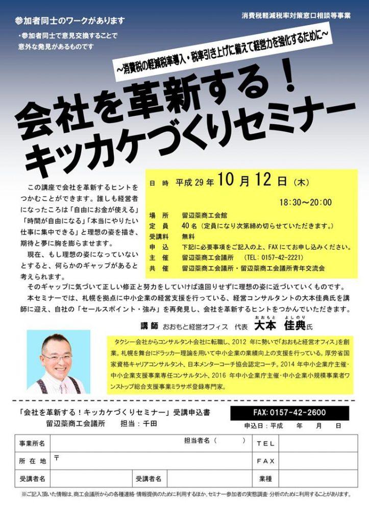 seminar-h29.10