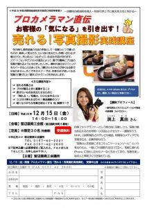 photo-seminar-h29.12.15