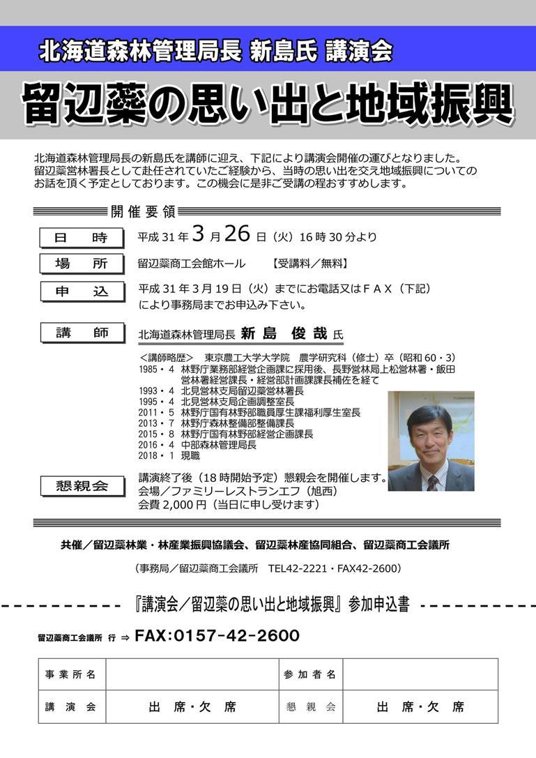 niijimashi-seminar