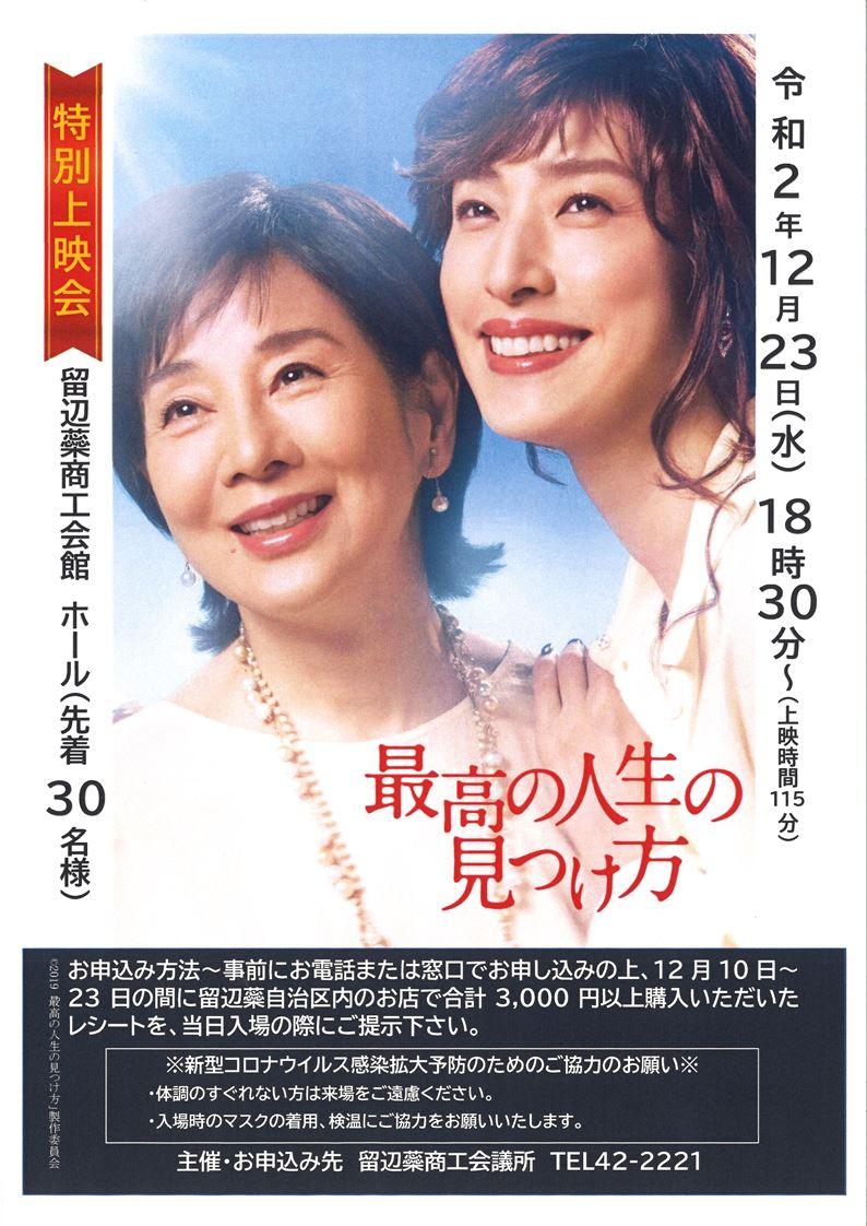 movie-12.23